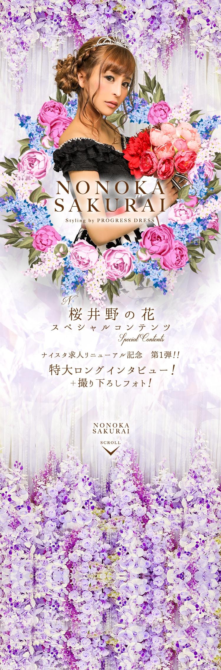 花 の 桜井 野